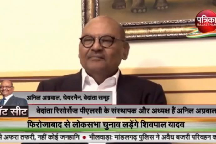 Vedanta Chairman Mr Anil Agarwal's exclusive interview with Rajasthan Patrika(30th Jan 2019)